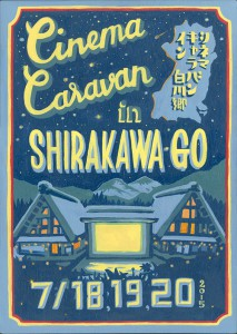 CINEMA CARAVAN in 白河湖