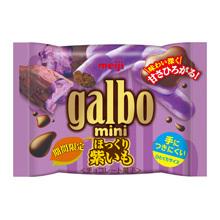 ガルボ紫芋