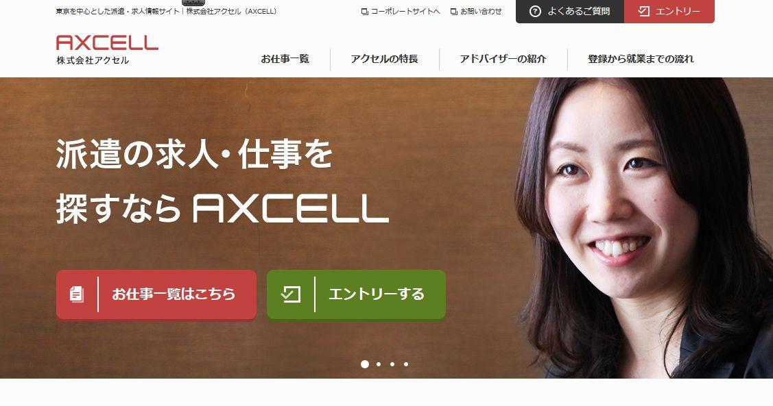 株式会社アクセル(AXCELL)