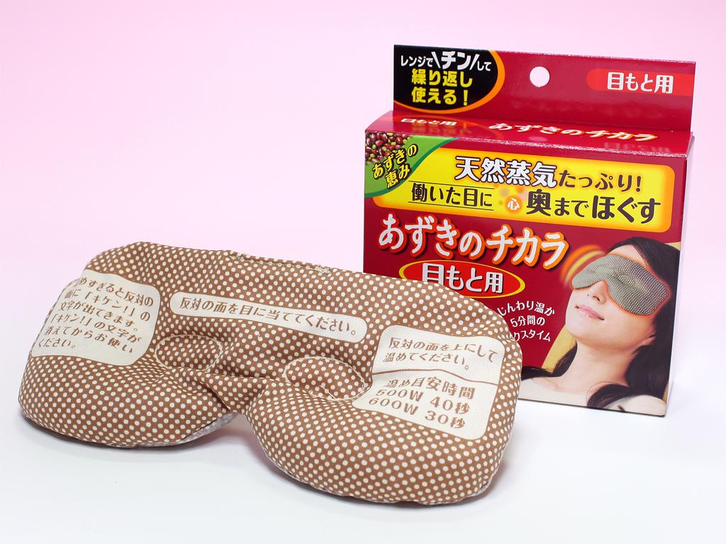 azuki-memoto