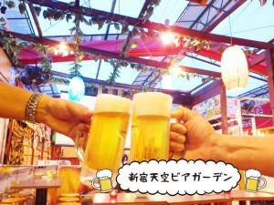 新宿天空ビア
