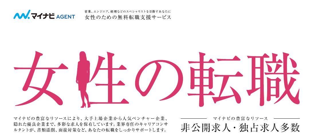 mynavi-agent_jp_womanwill